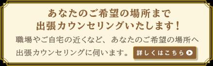 東京港区の結婚相談所ウィルマイン/ご希望の場所へ出張カウンセリング