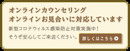 東京港区の結婚相談所ウィルマイン/オンラインカウンセリング・オンラインお見合いに対応