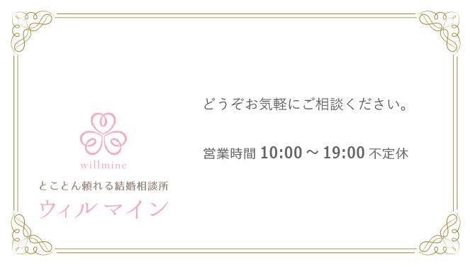 東京港区の結婚相談所ウィルマイン/無料カウンセリング・お問合せ