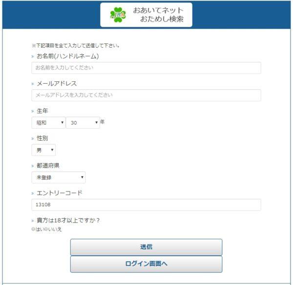 JBAおあいてネット おためし検索