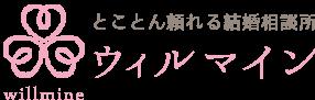 東京港区の結婚相談所ウィルマイン/