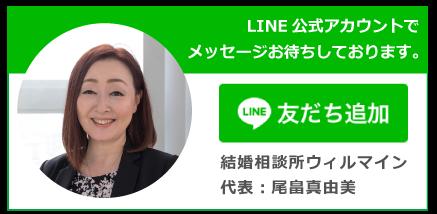 東京港区の結婚相談所ウィルマイン/LINE公式アカウントでチャット相談