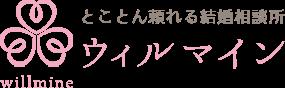 東京港区の結婚相談所ウィルマイン/ロゴ
