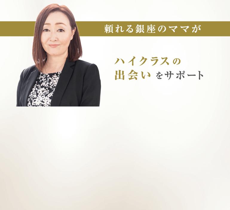 東京港区の結婚相談所ウィルマイン代表:尾畠真由美/頼れる銀座のママがハイクラスの出会いをサポート